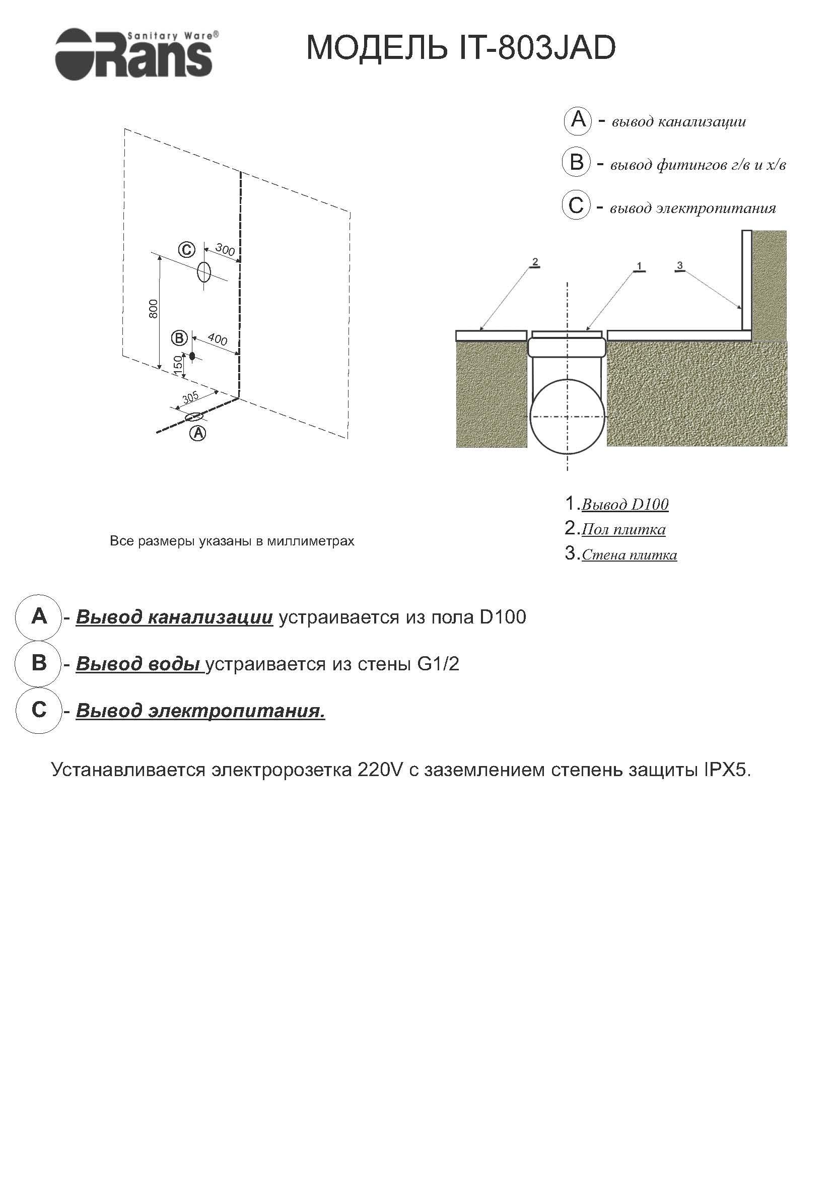 Монтажная схема IT-803JAD