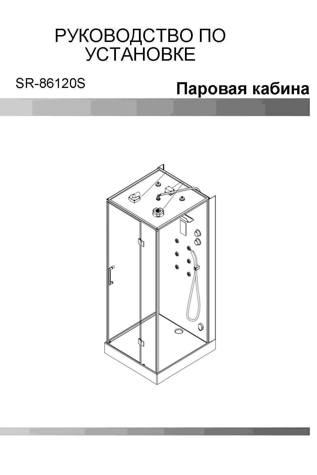 Инструкция по установке и использованию душевой кабины Orans SR-86120S